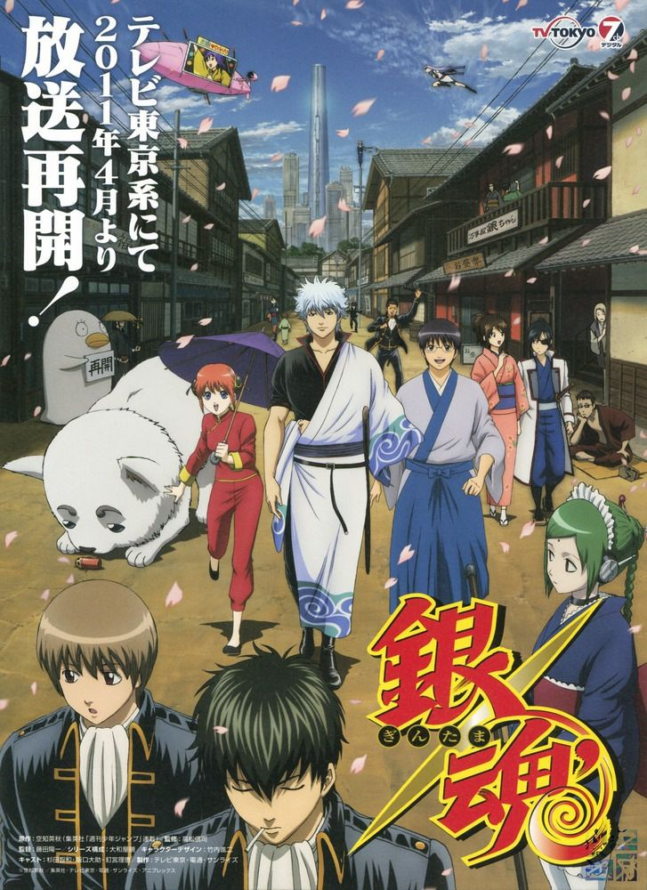 Gintama 2011 [MF] 100% Actualizable